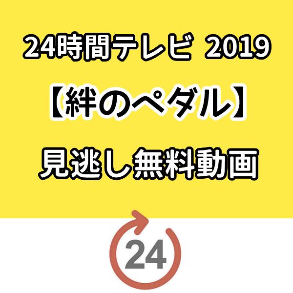 24時間テレビ2019【ドラマ絆のペダル】見逃し動画は?無料視聴情報も