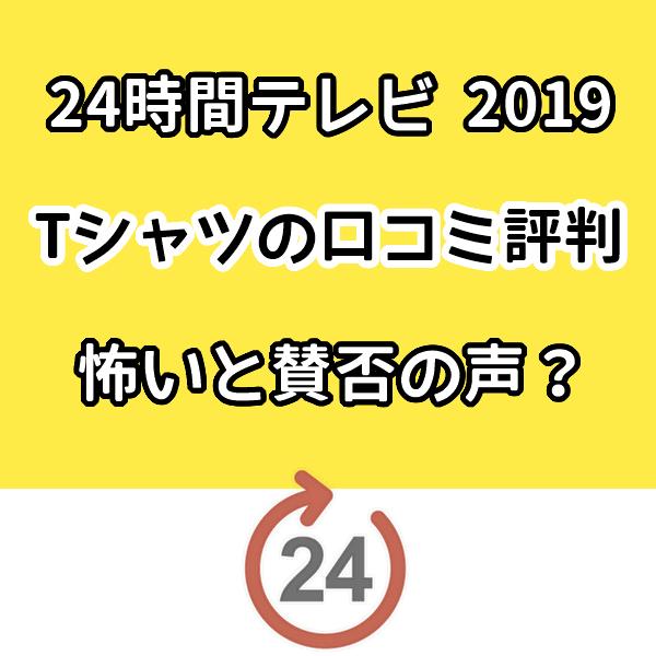 24時間テレビ【Tシャツ】2019の評判や最新口コミ!怖いと賛否の声?