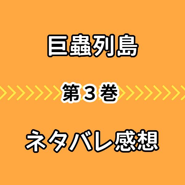 【巨蟲列島】原作3巻の結末ネタバレ感想!