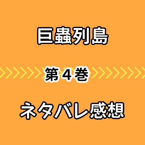 【巨蟲列島】原作4巻の結末ネタバレ感想!