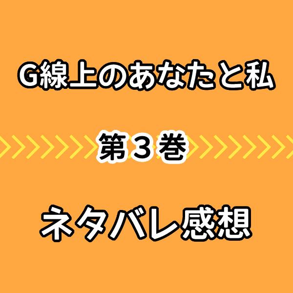【G線上のあなたと私】原作3巻ネタバレ感想!