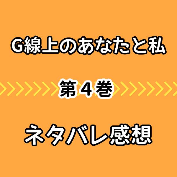 【G線上のあなたと私】原作4巻の結末ネタバレ感想!