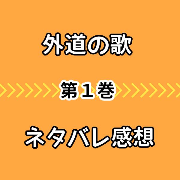 外道の歌1巻の結末ネタバレ!