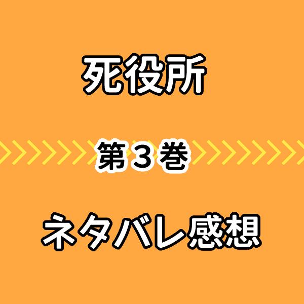 死役所3巻の結末ネタバレ感想!お笑い芸人のラストの展開に号泣!