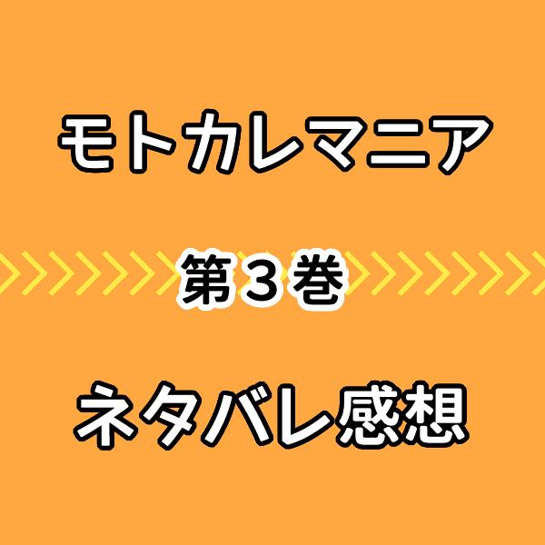モトカレマニア3巻ネタバレ感想と結末!ライバル登場でマウント合戦!