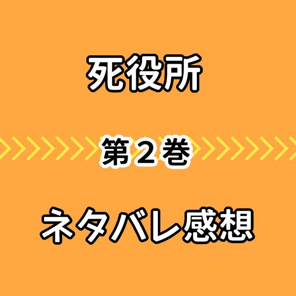 死役所2巻の結末ネタバレ感想!イシ間さんと男性の過去が悲しい!