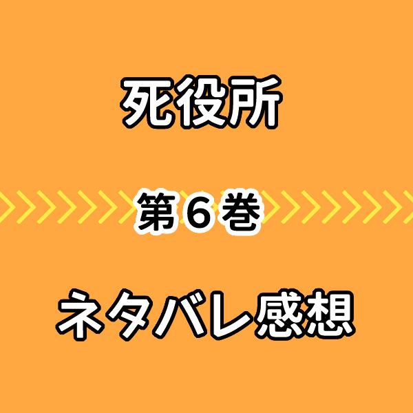 死役所6巻の結末ネタバレ感想!生前のニシ川の過去の事件が衝撃!