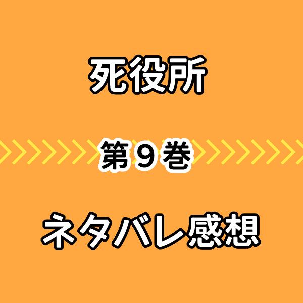 死役所9巻の結末ネタバレ感想!在宅介護の親子のオチが泣ける!