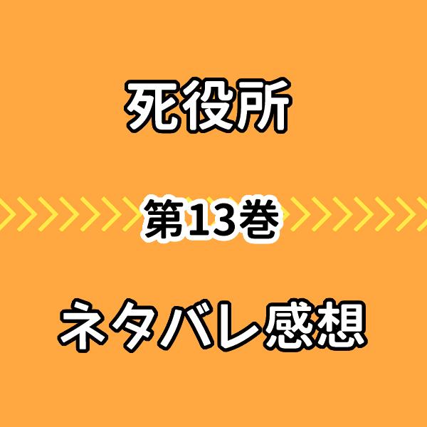 死役所13巻結末ネタバレ感想!