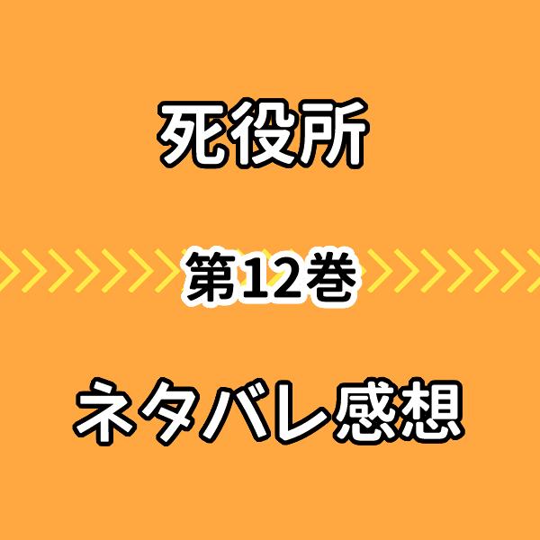 死役所12巻の結末ネタバレ感想!冤罪被害の事件とシ村の繋がりは?