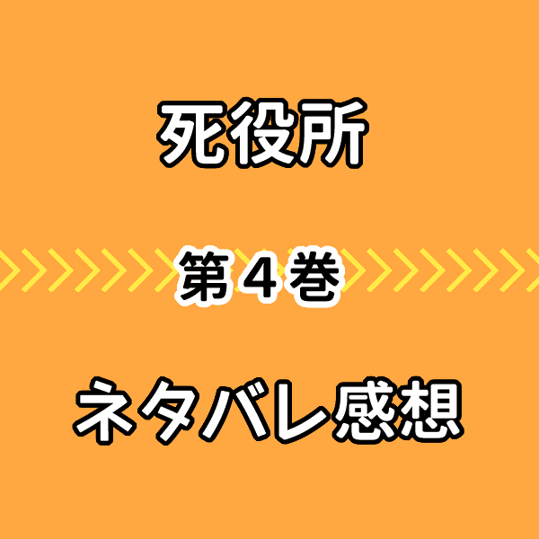 死役所4巻の結末ネタバレ感想!シ村さんの過去の真相が悲しい!