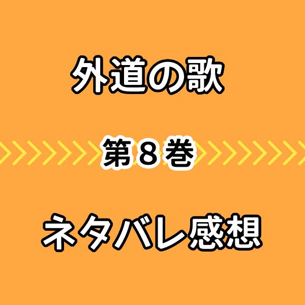 外道の歌8巻の結末ネタバレ感想!ラストの園田の恋にキュンとする!