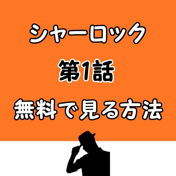 日本版シャーロック1話フル動画を見逃し無料視聴する方法!dailymotionやpandoraも