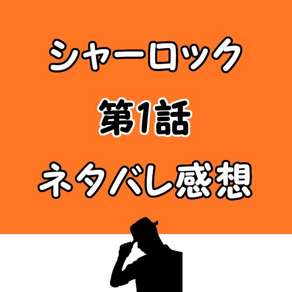 日本版シャーロック1話ネタバレ感想はモンテクリスト伯のコメディが面白い!