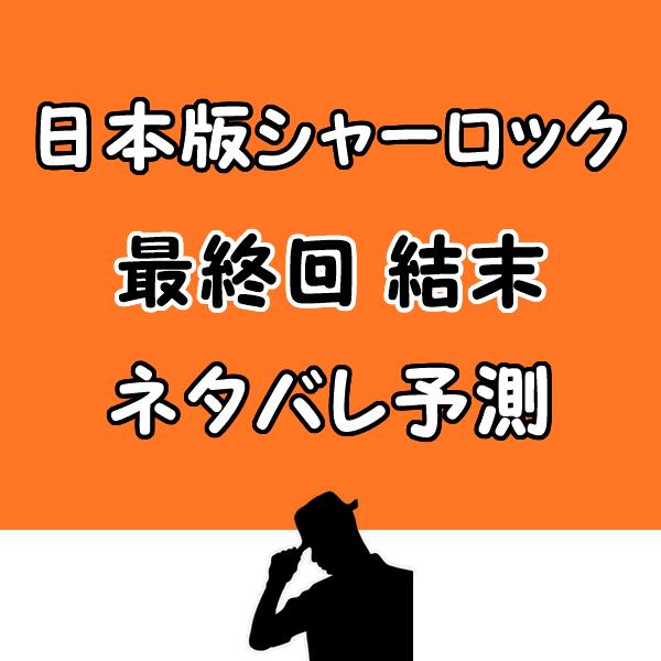 日本版シャーロック最終回結末ネタバレ予測!ラストで誉が亡くなる?