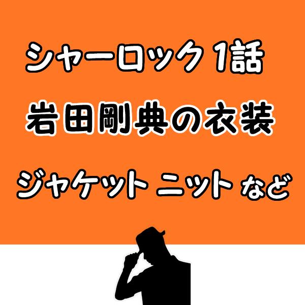 シャーロック1話岩田剛典のジャケットやニットのブランドは?通販も!