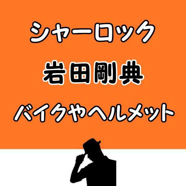 シャーロック岩田剛典のバイクやヘルメットのメーカーは?通販も!