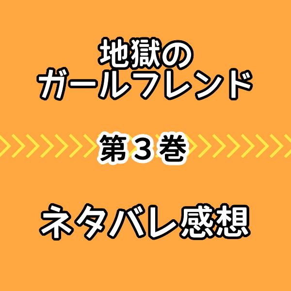 地獄のガールフレンド3巻最終回の結末ネタバレ感想!3人のラストに感動!