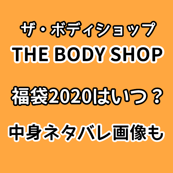 THE BODY SHOP【福袋】2020はいつで中身ネタバレは?楽天通販の予約情報も!