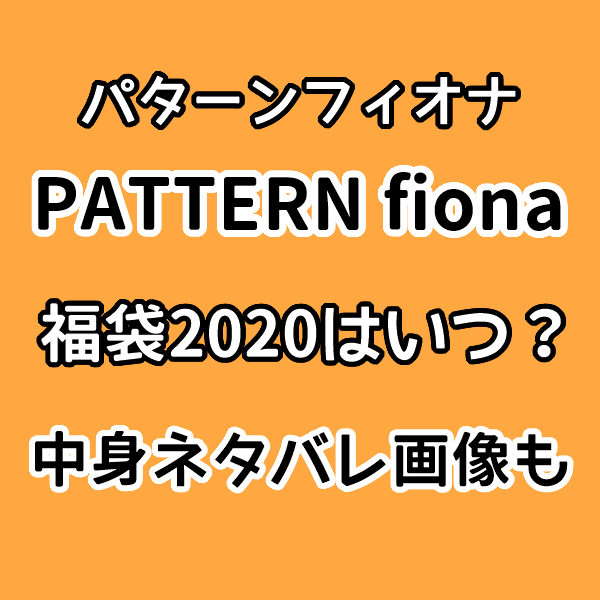 PATTERN fiona【福袋】2020はいつで中身ネタバレは?楽天通販の予約情報も!