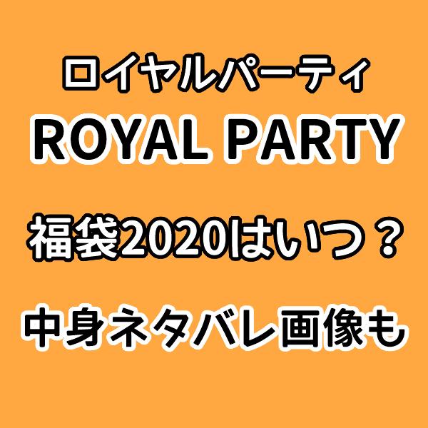 ROYAL PARTY【福袋】2020はいつで中身ネタバレは?楽天通販の予約情報も!