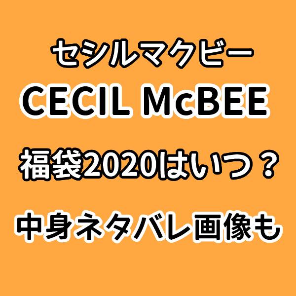 CECIL McBEE【セシルマクビー福袋】2020はいつで中身ネタバレは?楽天通販も
