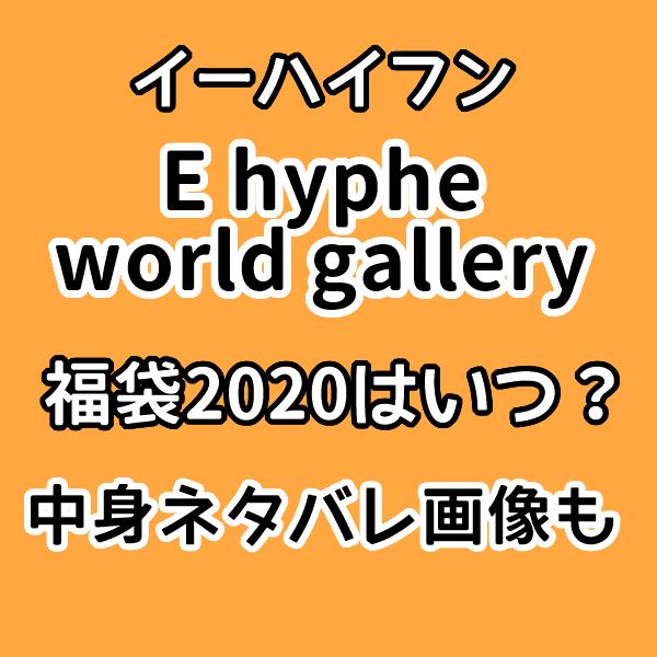 E hyphen【イーハイフン福袋】2020はいつで中身ネタバレは?通販予約情報も!