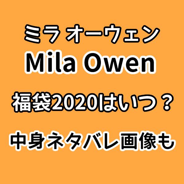 Mila Owen【福袋】2020はいつで中身ネタバレは?楽天通販の予約情報も!