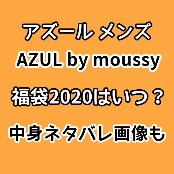 アズール福袋2020メンズの中身ネタバレや口コミは?AZULの予約情報も!