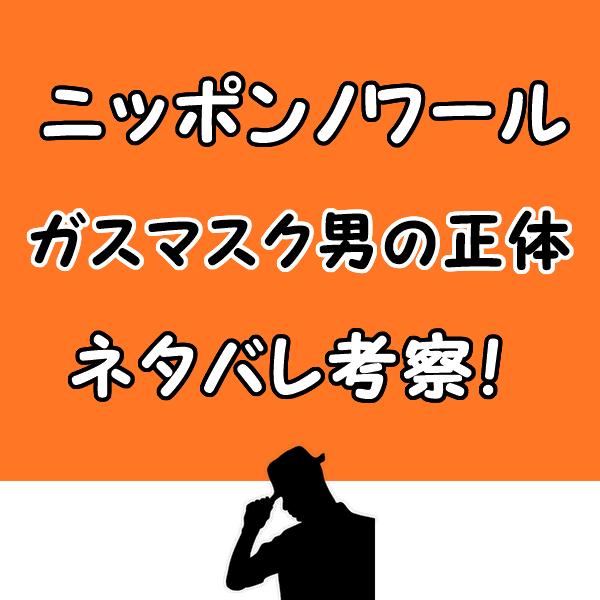 ニッポンノワール5話ネタバレ考察!ガスマスク男はファイター田中か名越?
