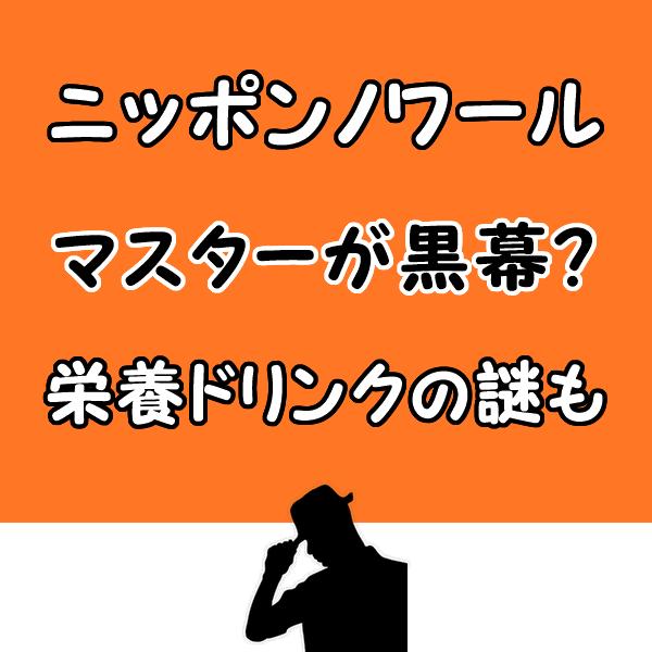 ニッポンノワールのマスターが黒幕で犯人?ドリンクの謎もネタバレ考察!