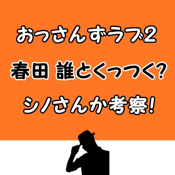 おっさんずラブ2で春田は誰とくっつく?シノさんか最終回ネタバレ考察!