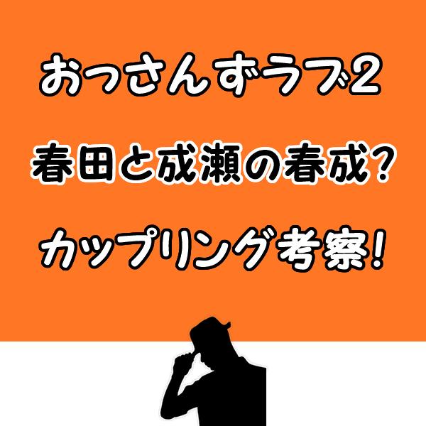 おっさんずラブ2は春田と成瀬の春成カップル?最終回でデレモードか考察!