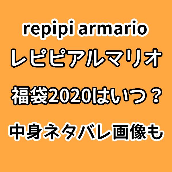 レピピアルマリオ福袋2020中身ネタバレと口コミ!予約再販情報も!