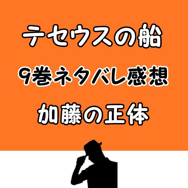 テセウスの船の原作漫画9巻の結末ネタバレ感想!加藤の正体が判明!