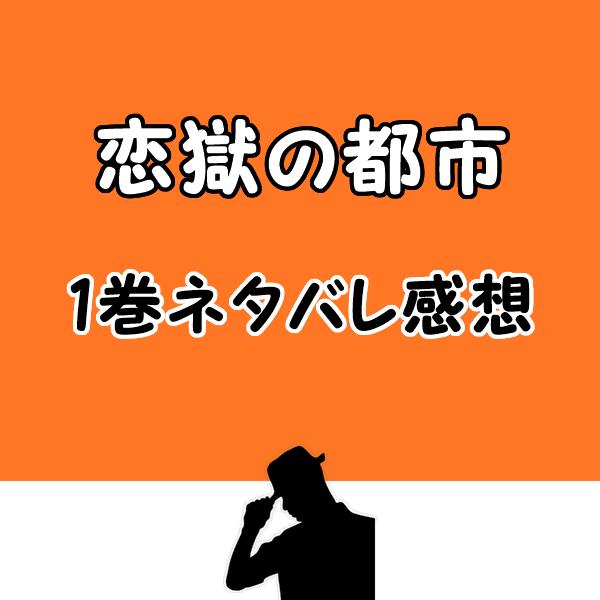 恋獄の都市1巻ネタバレ感想と見どころ!恋愛ドロドロなSFミステリー?