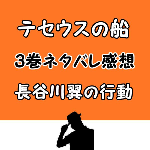 テセウスの船の原作漫画3巻の結末ネタバレ感想!長谷川翼の行動に衝撃!