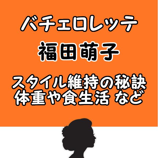 福田萌子の食生活と筋トレがスタイル維持の秘訣?食事内容もストイック!