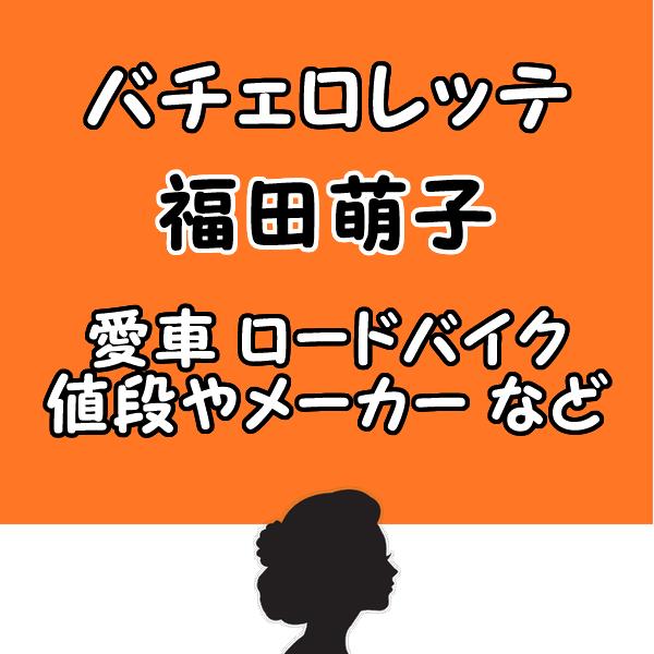 福田萌子の愛車とロードバイクの値段やメーカーは?過去の事故も衝撃!
