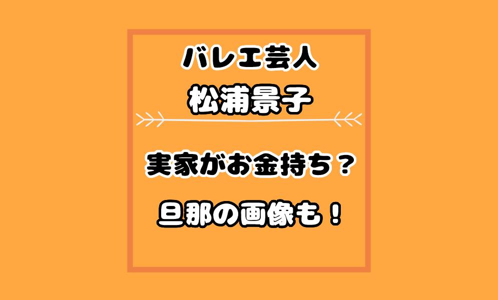 松浦景子の実家や家族はお金持ちで結婚は?旦那の画像と食生活がヤバい!