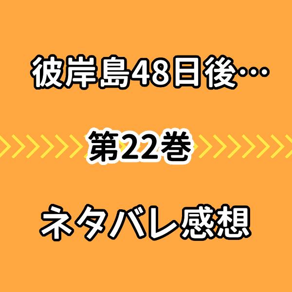 彼岸島48日後【22巻】結末ネタバレ感想!ラスト決勝の決着はどうなる?