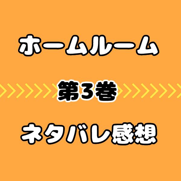 ホームルーム3巻ネタバレ感想!桜井がストーカーで怖いホラー展開に!