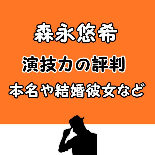 絶対零度の吉岡拓海役は森永悠希で演技力は上手い?本名や結婚情報は?