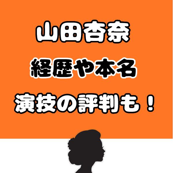 10の秘密【娘役の瞳】山田杏奈の兄弟や本名は?頭いいけど演技力は上手い?