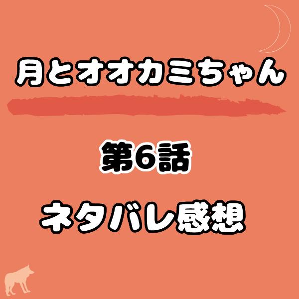 月とオオカミちゃんには騙されない6話ネタバレ感想!りおんの行動に驚き!
