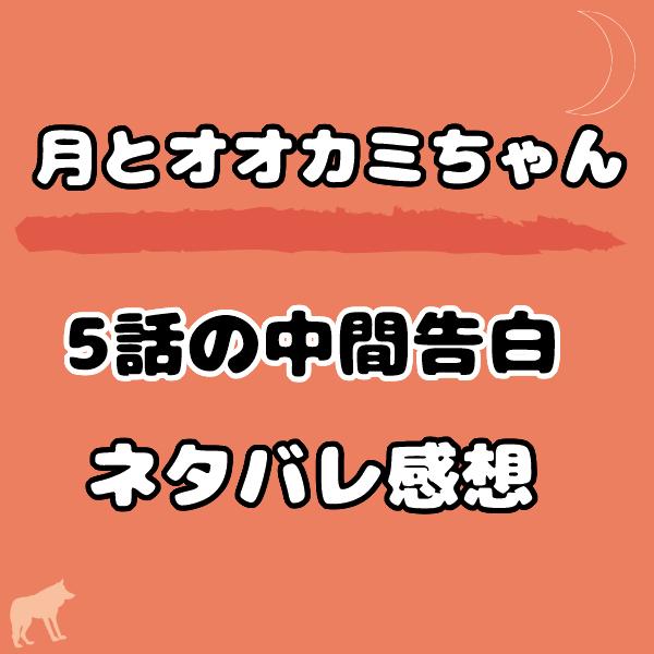 月とオオカミちゃん5話中間告白のネタバレ感想!