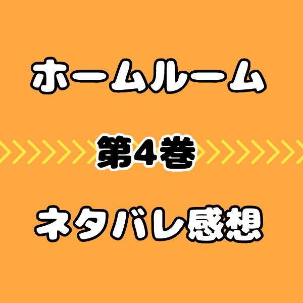 ホームルーム4巻ネタバレ感想!マルの桜井へのキスと内容に衝撃!