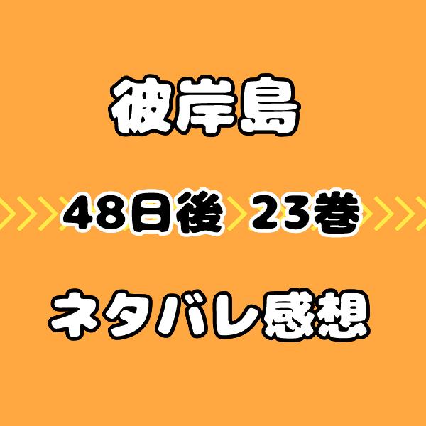 【彼岸島48日後】23巻結末ネタバレ感想!