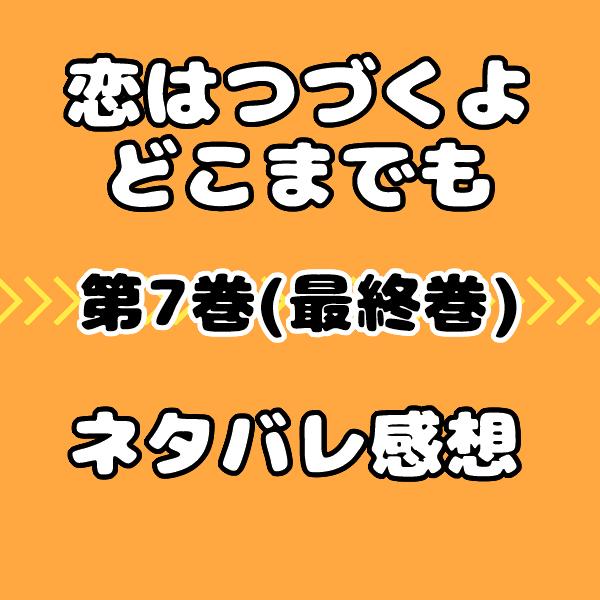 恋はつづくよどこまでも原作漫画7巻の結末ネタバレ感想!2人にドキドキ!