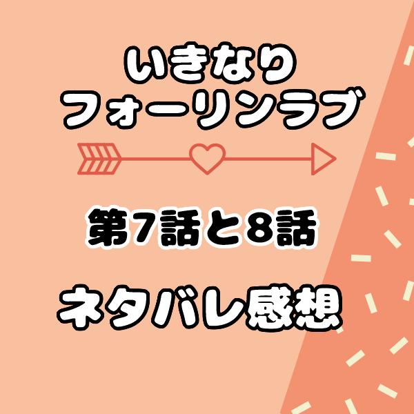 いきなりフォーリンラブ7話8話ネタバレ感想!恋と英語の進展はある?